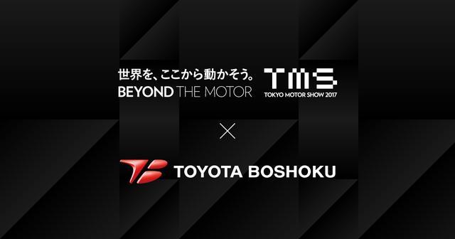 画像: ブース情報 | TOKYO MOTOR SHOW 2017 世界を、ここから動かそう。BEYOND THE MOTOR × TOYOTA BOSHOKU