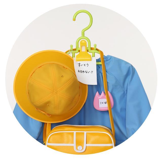 画像: ★こどもの持ち物を一か所にかけて忘れ物防止