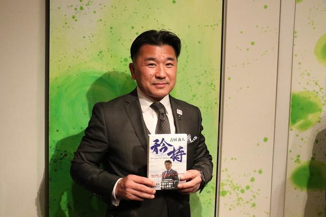 画像: 日本ラグビー界のレジェンド・吉田義人氏が自叙伝出版
