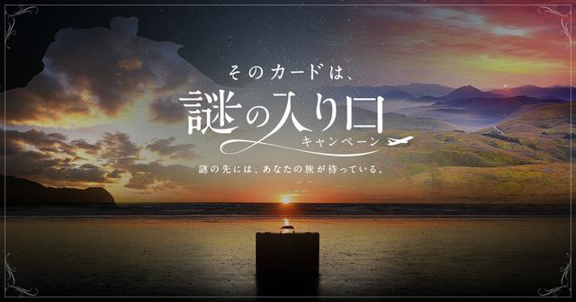 画像1: JALカード - そのカードは、謎の入り口。キャンペーン