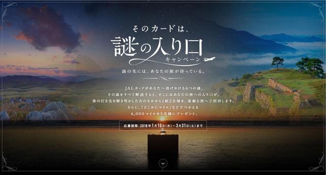 """画像1: """"謎""""を解いて2泊3日の旅にいけるという""""謎"""""""