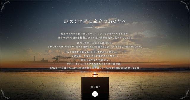 """画像3: """"謎""""を解いて2泊3日の旅にいけるという""""謎"""""""