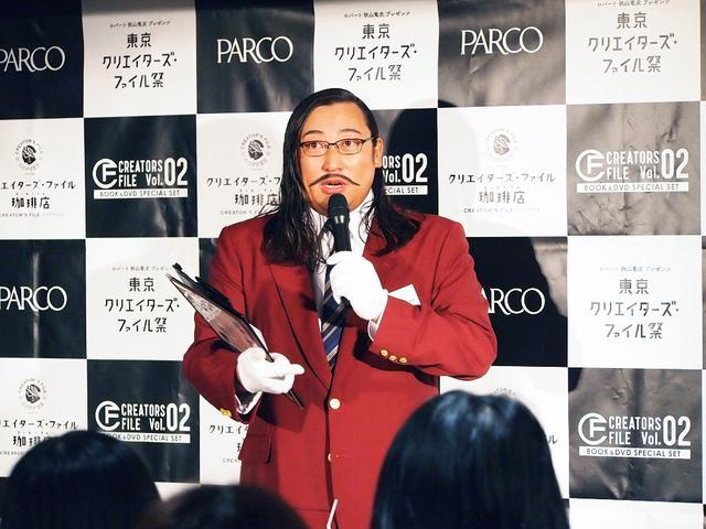 """画像2: ロバート秋山、女性ファンに""""パンティー""""が自前かを確認"""
