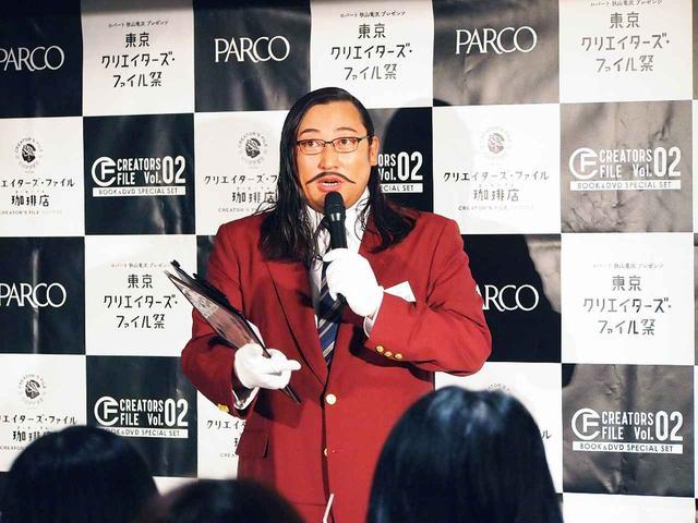 """画像1: ロバート秋山、女性ファンに""""パンティー""""が自前かを確認"""