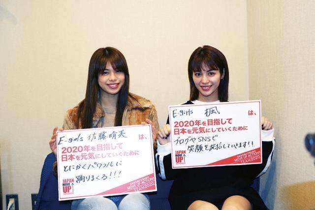"""画像: """"ツインタワー""""登場! 楓さん、佐藤晴美さん(E-girls)"""
