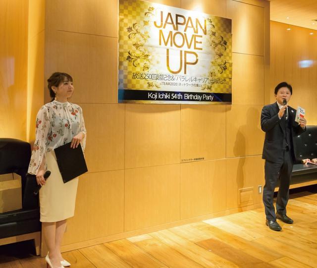 画像: ラジオ「JAPAN MOVE UP!」  放送250回を超えました!