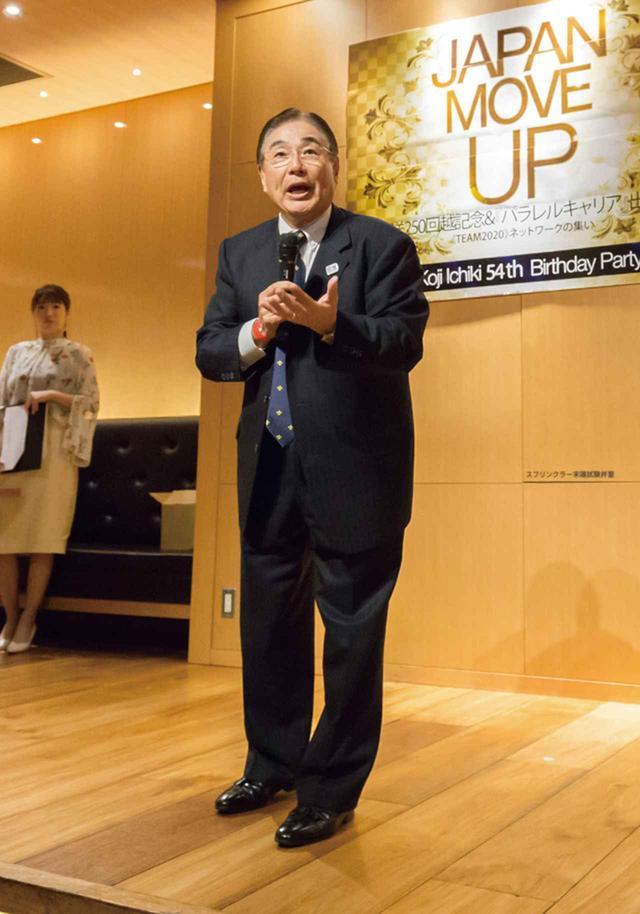 画像2: ラジオ「JAPAN MOVE UP!」  放送250回を超えました! 2020年のその先へ――日本の「これから」を語るラジオ