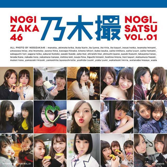 画像: 乃木坂46写真集がオリコンランキングで記録 累積売上でグループ作品歴代1位
