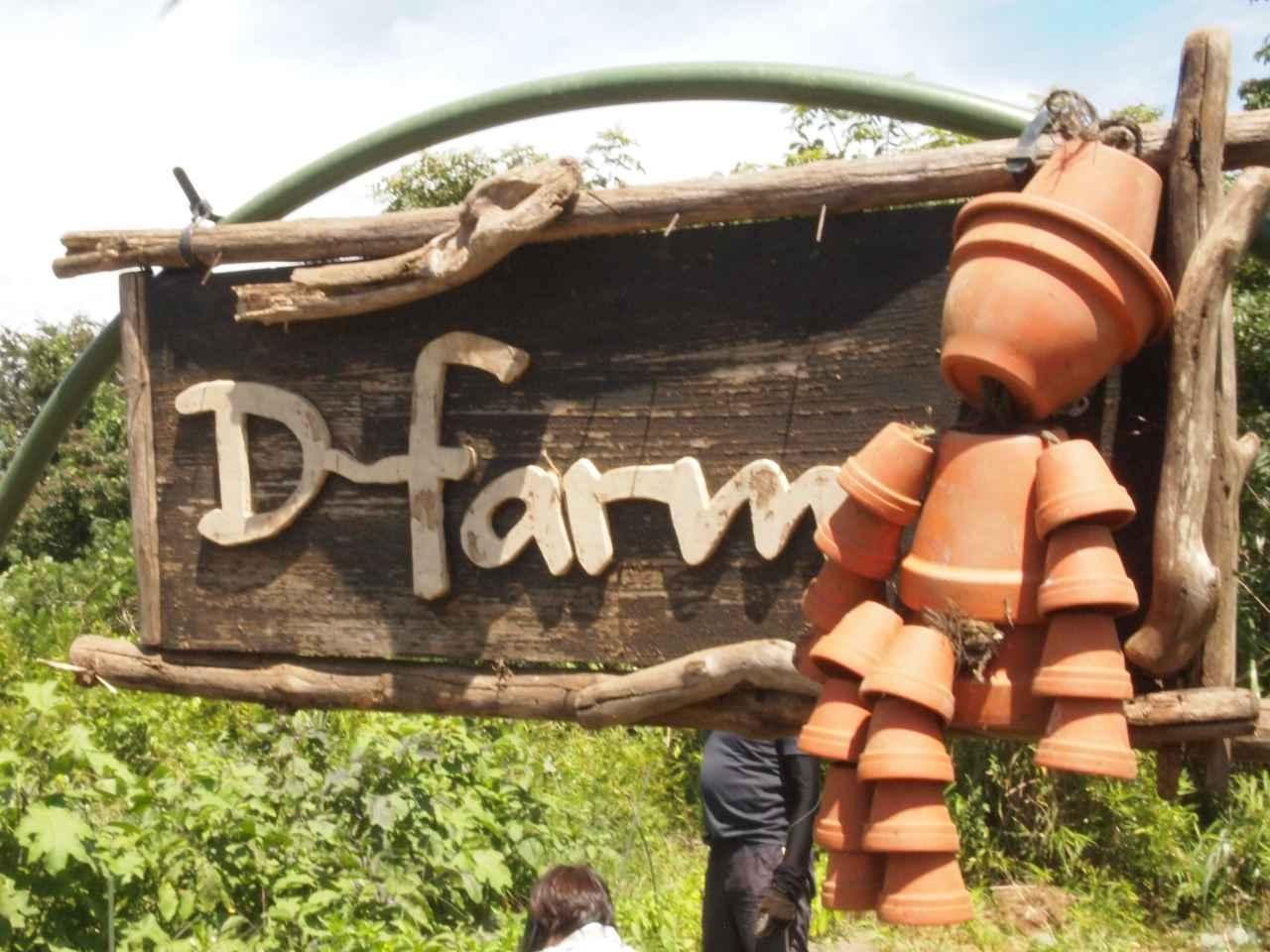 画像7: Farming Garden in リソル生命の森 イベントリポート