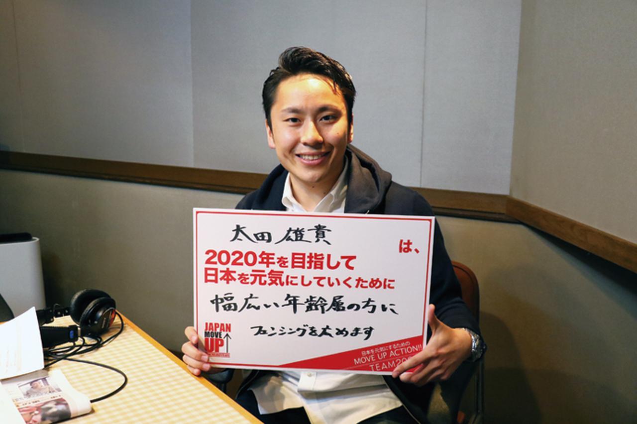 画像: 太田雄貴の斬新なプランが次々と【JAPAN MOVE UP】