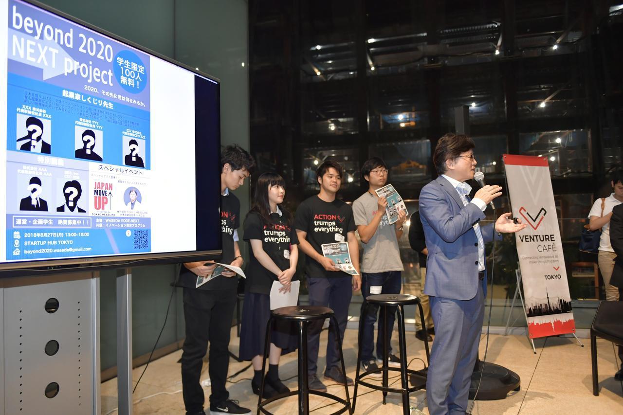 画像4: 2020年以降、日本の若者はどこを目指すべきか 『Beyond 2020 Night』Report
