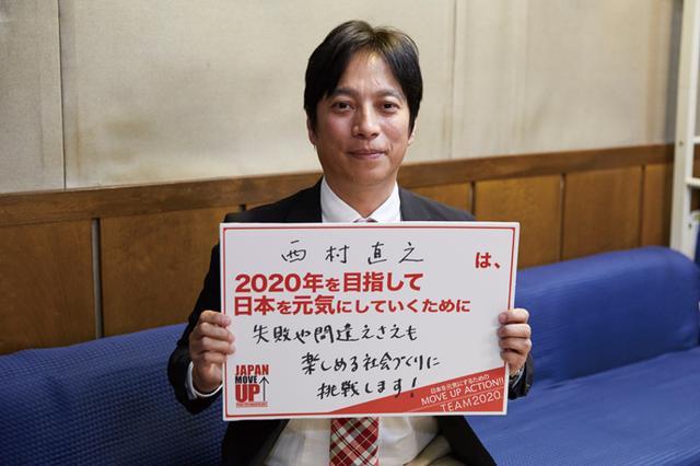 画像: 西村直之さんに聞く、依存症問題の問題 【JAPAN MOVE UP】