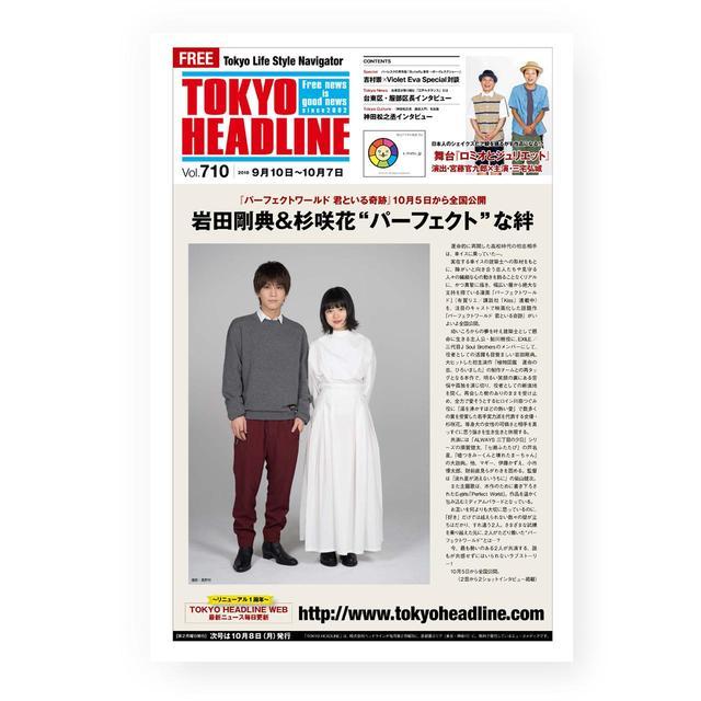 画像: TOKYO HEADLINE vol.710(2018.9.10発行)