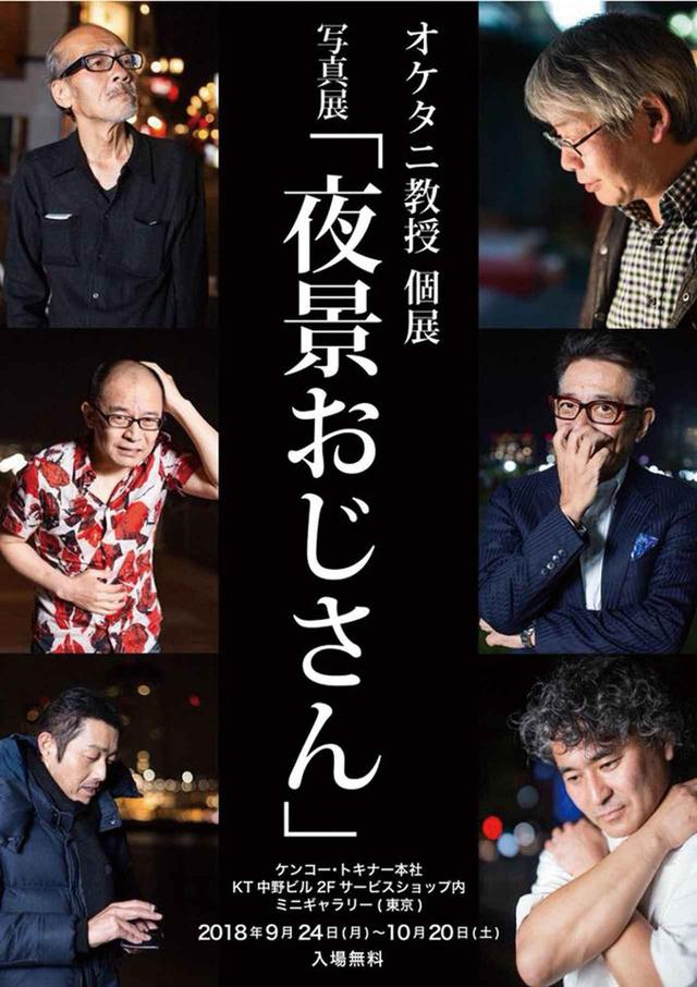 画像: 夜景をバックにおじさんを撮る オケタニ教授が初の個展「夜景おじさん」開催
