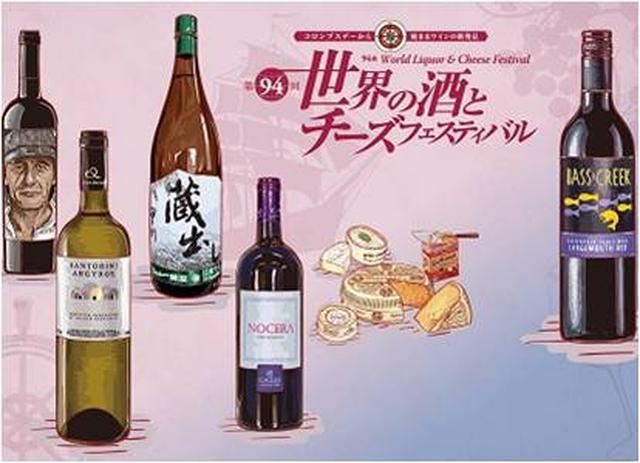 画像: 試飲は毎日300種以上! 日本最大規模のワインフェア/10月10日(水)の東京イベント