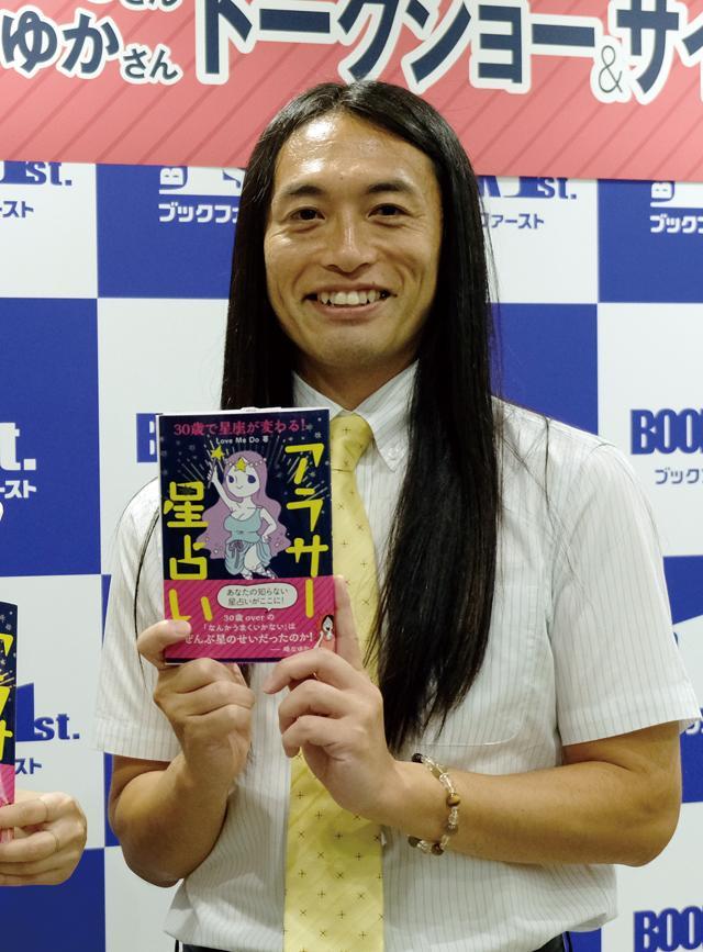 画像: 注目の占い師Love Me Doが新鮮なアングルの占い本! 30歳で自分の星座が変わる