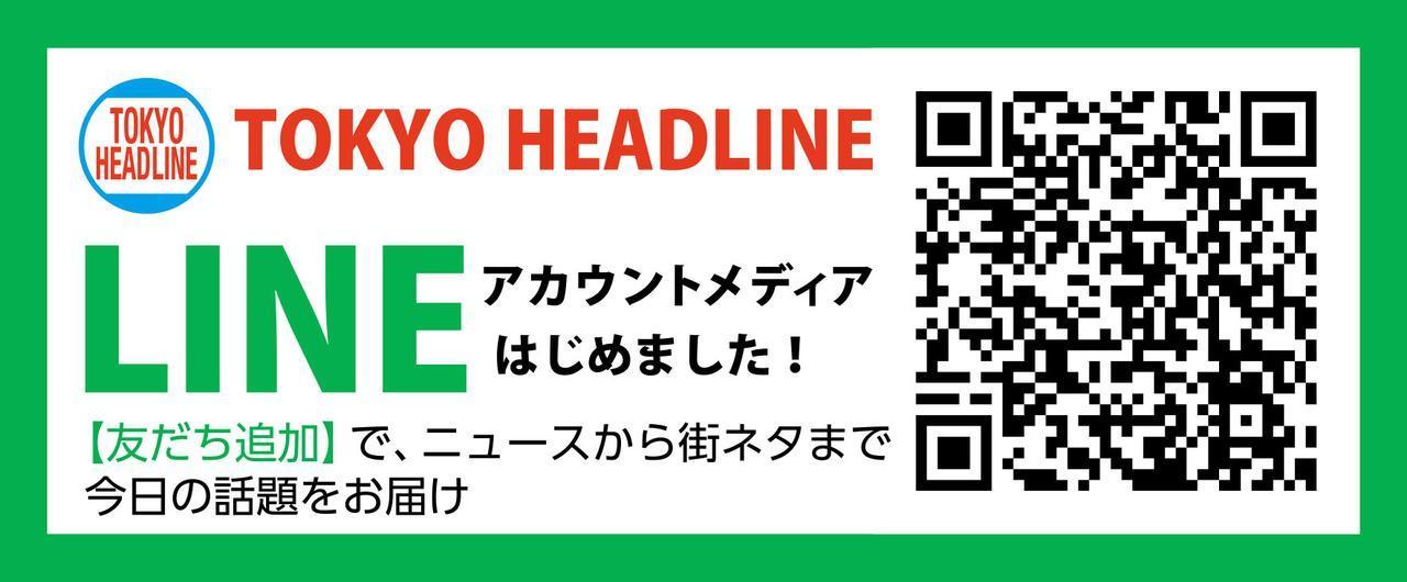 画像1: 【LINEアカウントメディア】友だち追加でニュースから街ネタまで今日の話題をお届け