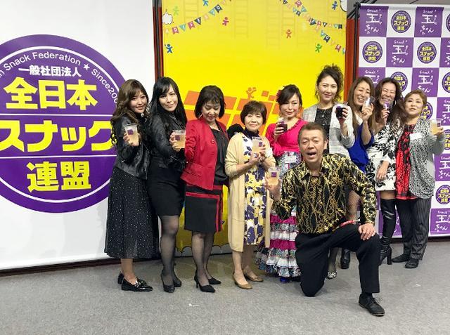 画像: 赤坂でスナックサミット! 玉袋筋太郎「スナックという文化がなくなったらどうするんだ」