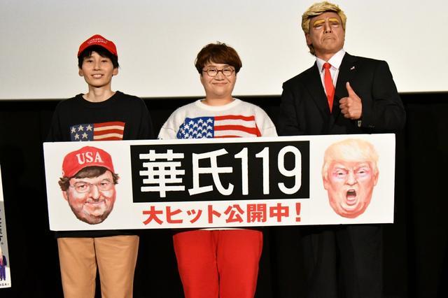 """画像: ハリセンボンはるか、トランプ支持者の帽子をかぶるも""""グレート""""感無し!"""