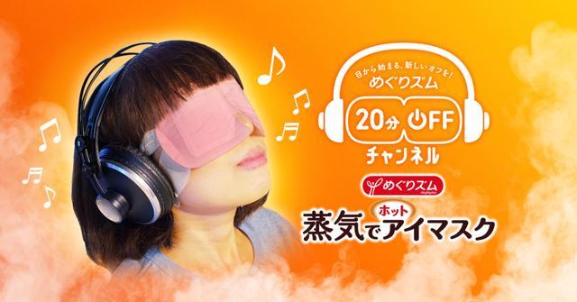 画像: 今日は日比谷で20分オフ! 魔法のソファ×めぐりズムでリラックス/11月7日(水)の東京イベント