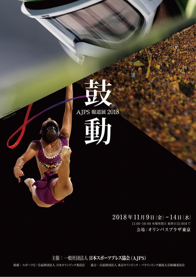 画像: 日本スポーツプレス協会(AJPS)主催の報道展「鼓動」が開催