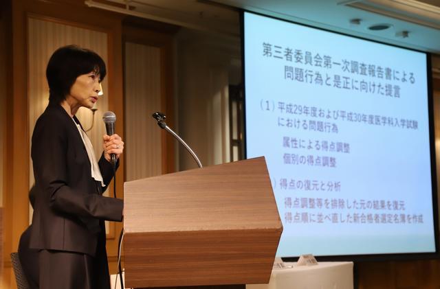 画像: 東京医大の追加合格対象は101人