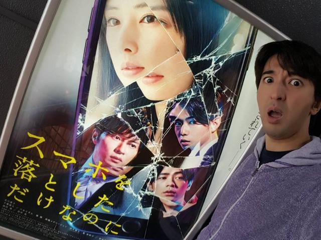 画像: 【黒田勇樹のハイパーメディア鑑賞記】「スマホを落としただけなのに」を観て想う「映画の中のIT」