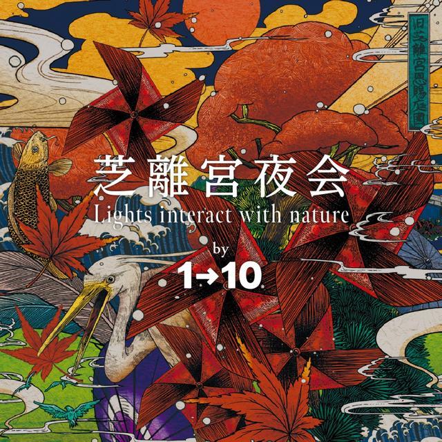 画像: 和の庭園で新感覚の紅葉ライトアップイベント/11月21日(水)の東京イベント