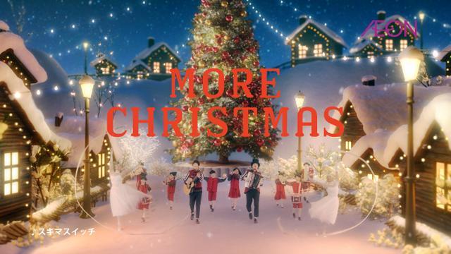 画像: デビュー15周年のスキマスイッチが初のクリスマスソング! 新CMで楽団姿