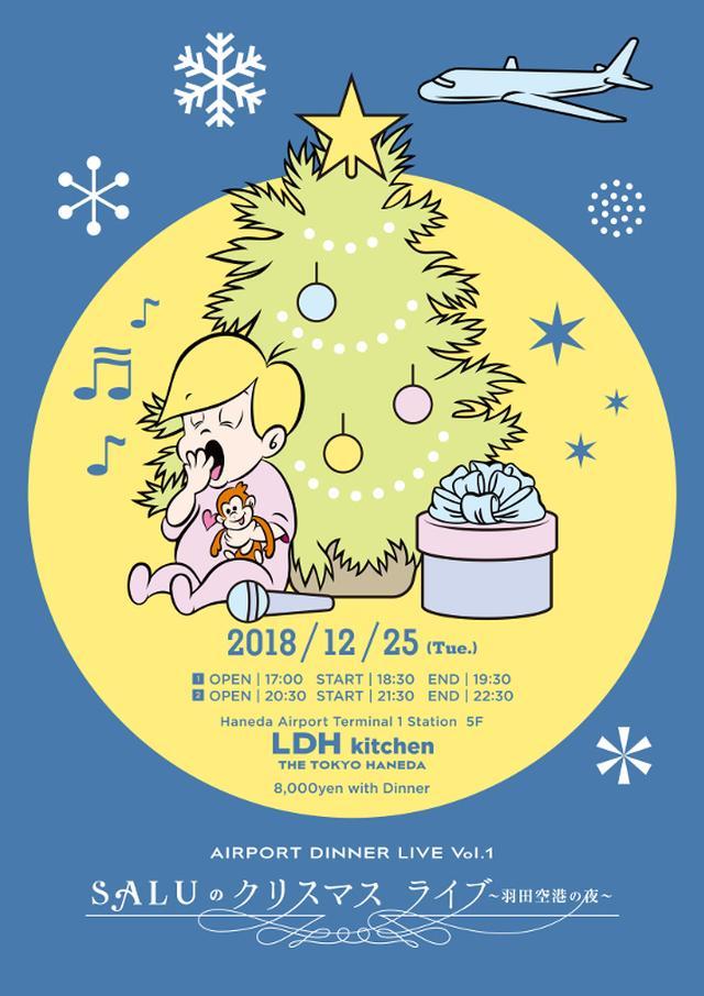 画像: ラッパーのSALUが羽田空港でクリスマスライブ