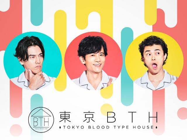 画像: 稲垣吾郎主演のドラマ『東京 BTH~TOKYO BLOOD TYPE HOUSE~』特別映像を公開