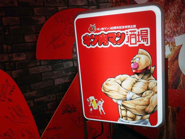 画像: キン肉マン酒場で「へのツッパリはいらんですよ!?」 新宿歌舞伎町ですごい自信だ!