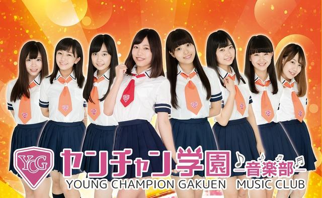 画像: ヤンチャン学園音楽部、sherbetらアイドル出演の「DREAM CREW」スペシャルライブ開催