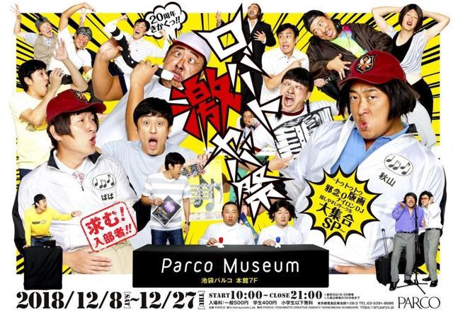 画像: お笑いトリオ・ロバート20年の笑いが詰まった記念展/12月9日(土)の東京イベント