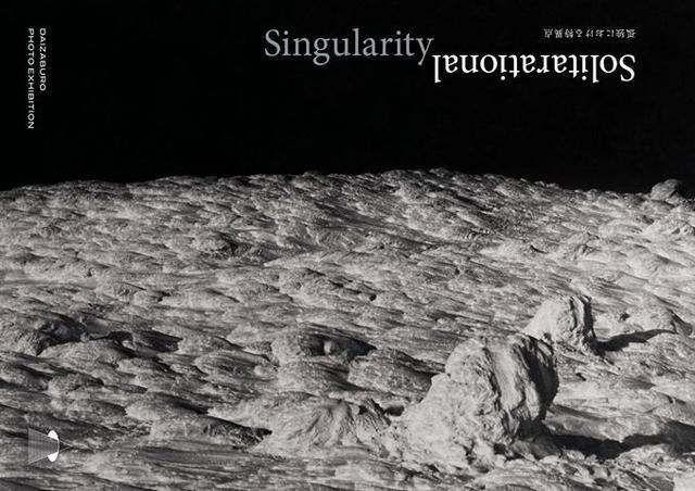 画像: 新たな発見があるかも 長島 大三朗写真展「solitarational singularity ―孤独における特異点―」