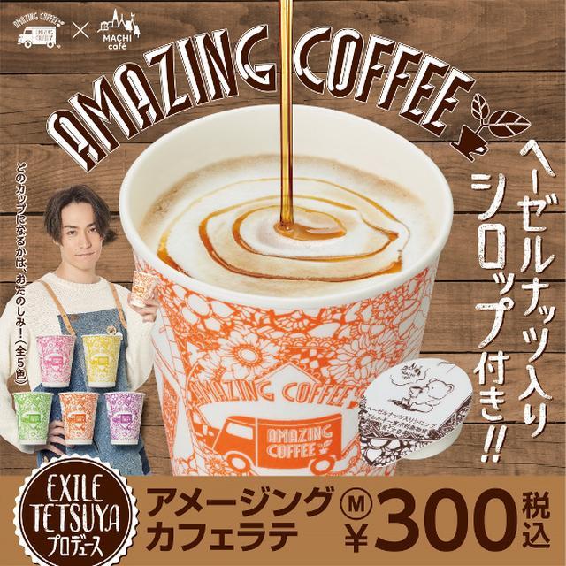 画像: EXILE TETSUYAプロデュース「AMAZING COFFEE」がローソンとコラボ