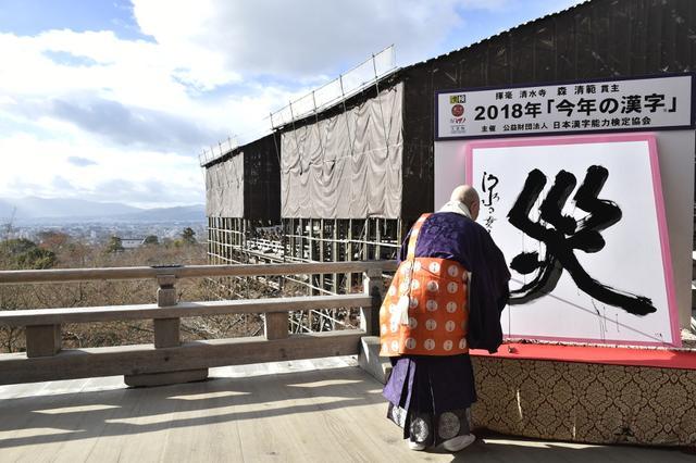 画像: 2018年の世相を示す「今年の漢字」に「災」