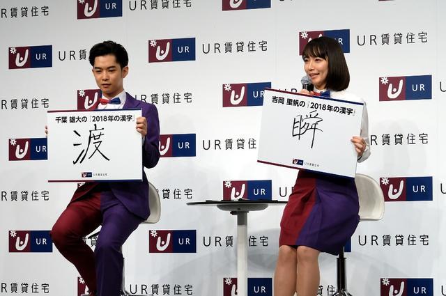 画像: 今年の漢字都内でも発表! 吉岡里帆「瞬」、千葉雄大「渡」