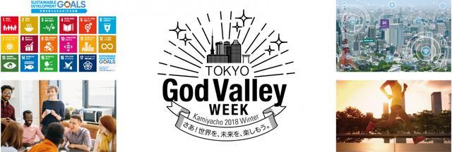 画像: 神谷町エリアの魅力を体感する3日間/12月13日(木)の東京イベント