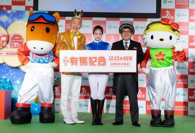 画像: 今田美桜がジョッキー姿で有馬記念をPR! 注目馬は「ミッキーロケット」