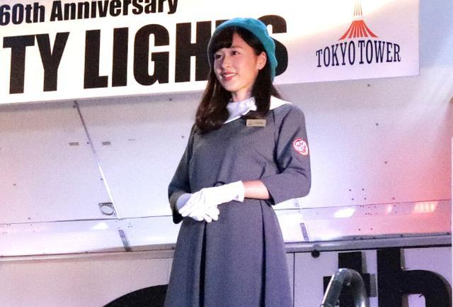 画像: 東京タワー、開業60周年で女性アテンダントの歴代制服ファッションショー