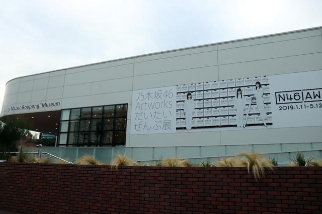 画像: 「だいたいぜんぶ展」で乃木坂46がもっと知りたくなった!