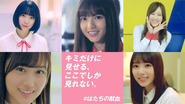 画像: 成人の日!乃木坂46の60秒CMオンエア「はたちの献血」キャンペーン