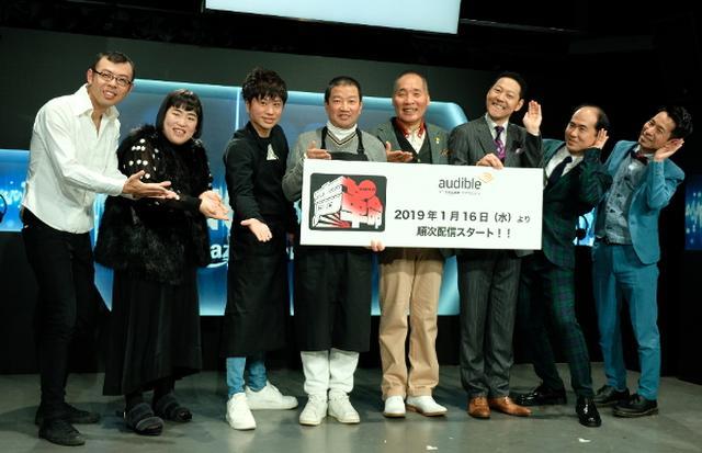 画像: よしもと芸人たちが耳で楽しむコンテンツ配信! キム兄、東野らがドドンと100超