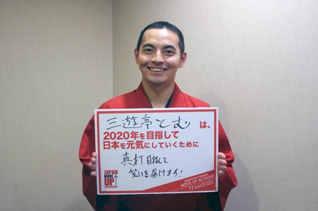 画像: 三遊亭とむ(落語家)インスタグラムが話題駅弁マンのおススメは...