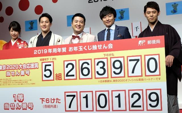 画像: 和牛、今年はチャンピオン確定? 年賀はがき抽せんで予言めいた数字