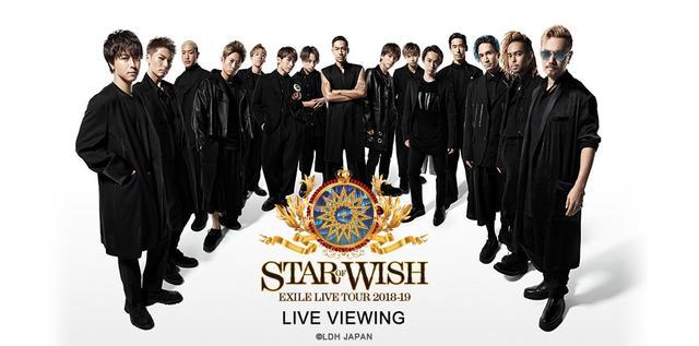 画像: EXILE、全国ドームツアーの京セラドーム大阪公演をライブビューイング