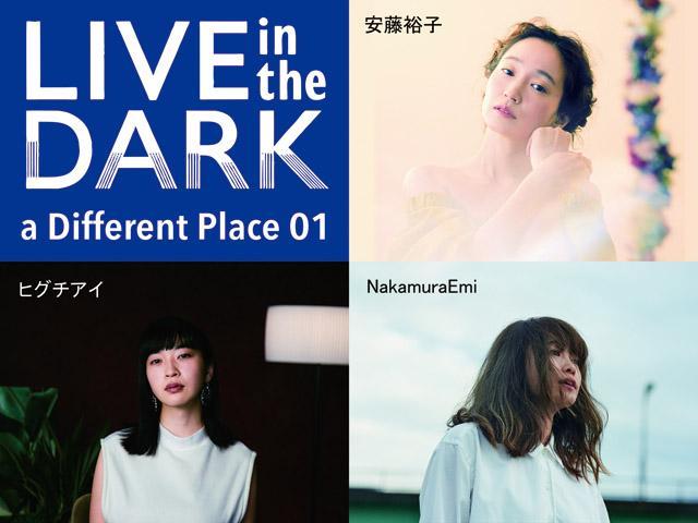 画像: いつもとは違う、闇に広がる音楽。『LIVE in the DARK』a Different Place 01