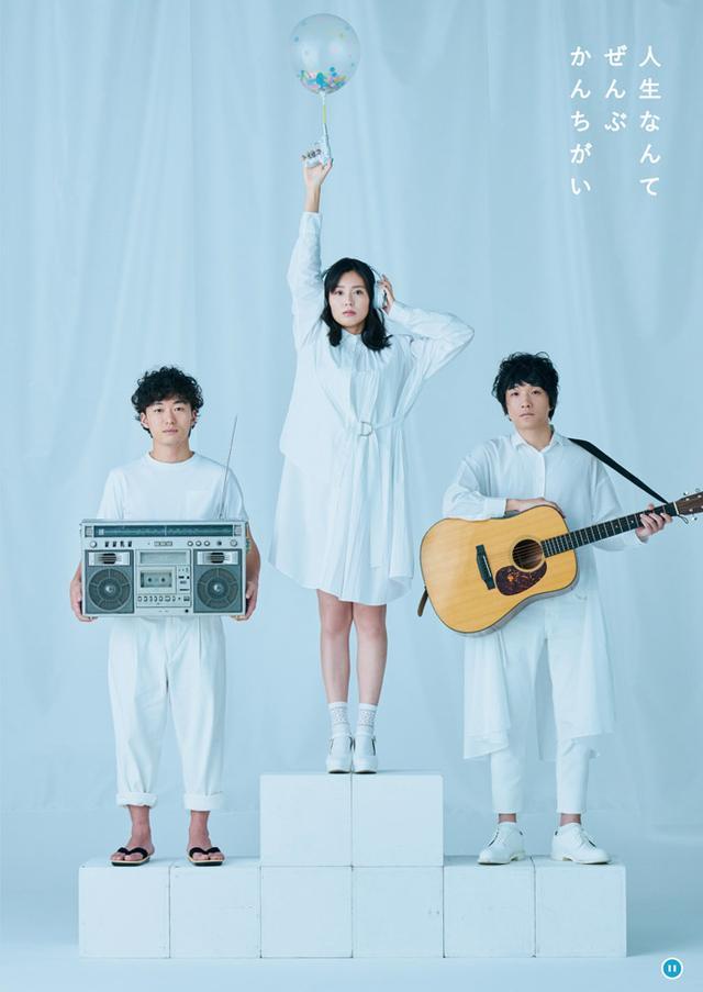 画像: 【下北沢で観劇始め!!】J-WAVE30周年×ゴジゲン10周年企画公演『みみばしる』