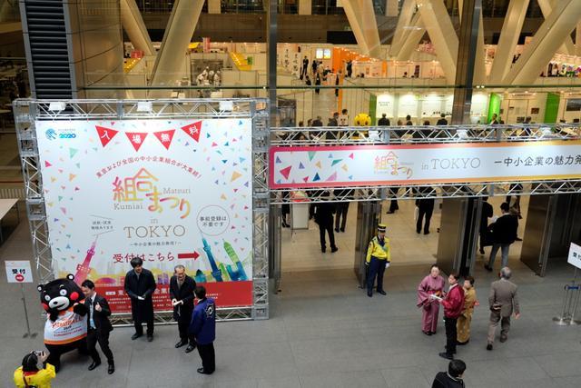 画像: 全国の中小企業、小規模事業が集まる「組合まつり in TOKYO」が31日まで